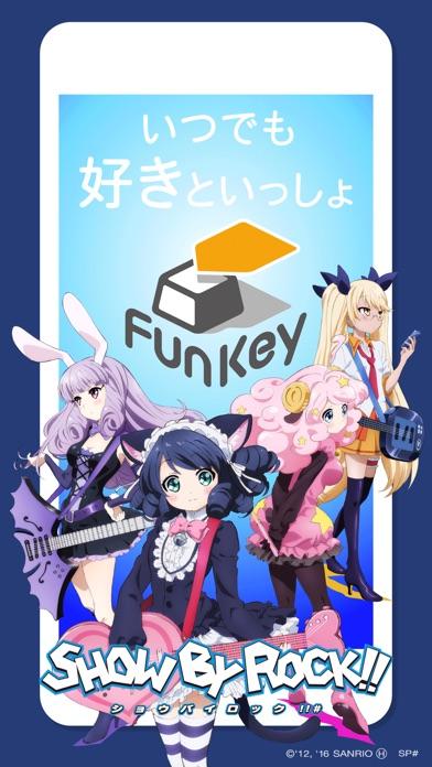 FunKey - しゃべる着せ替えキーボードアプリスクリーンショット1