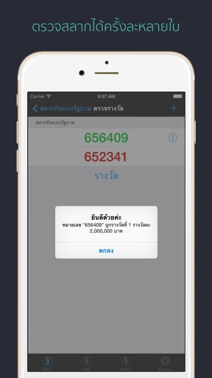 Thailand Lottery ตรวจลอตเตอรี่ screenshot-3