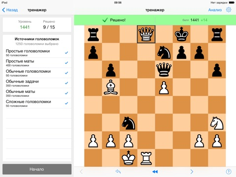 Скачать Шахматные головоломки