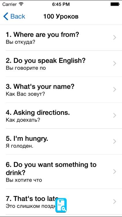 English Study Pro for Russian Учить английский screenshot-3