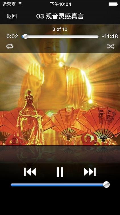 灵动梵音 screenshot-2