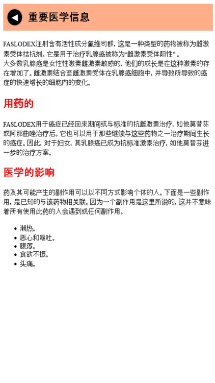 Chinese  Medicine Guide screenshot-3