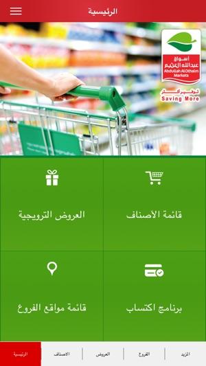 74c263d33 Othaim Markets- اسواق العثيم on the App Store