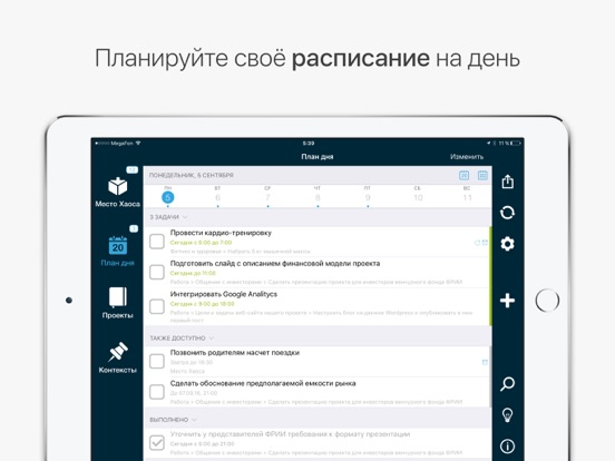 Хаос-контроль Screenshot