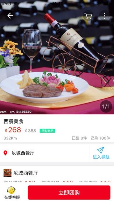 汝城e家 screenshot four
