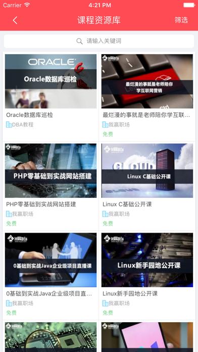金融与VR|广东金融学院 screenshot three