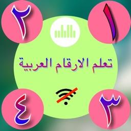 تعلم الاعداد العربية نطقاً وكتابةً بدون نت