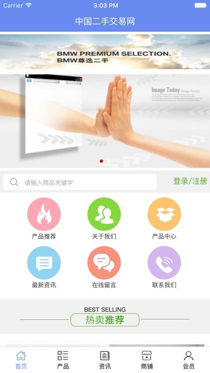 中国二手交易网 screenshot-3