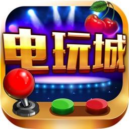 欢乐电玩城-捕鱼·老虎机·百家乐电玩城游戏