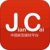 中国新型建材平台