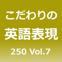 こだわりの英語表現250 Vol.7