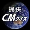 ココアはやっぱり◯◯/有名CMソング&キャッチコピークイズ - iPhoneアプリ