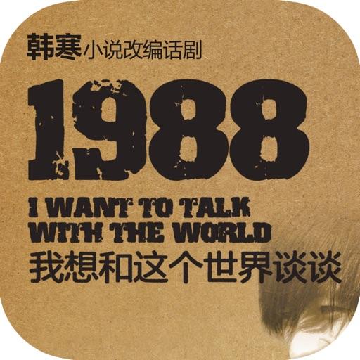 """1988:我想和这个世界谈谈—韩寒""""公路小说""""的新概念"""