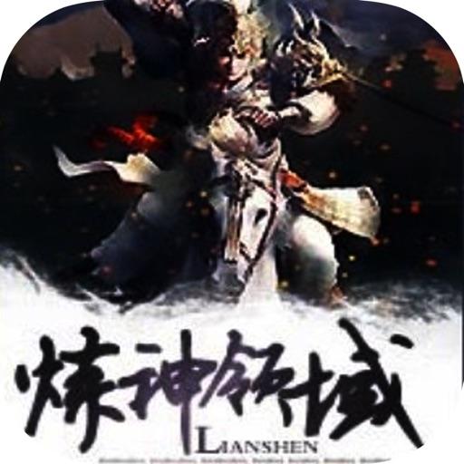 炼神领域:失落叶著异界玄幻系列小说