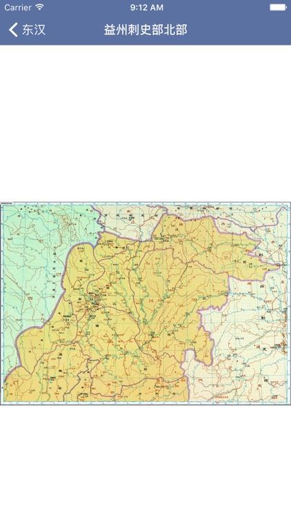 中國歷史地圖集 screenshot-3