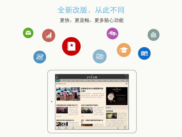 FTChines for iPad (Financial Times Chinese) screenshot-0