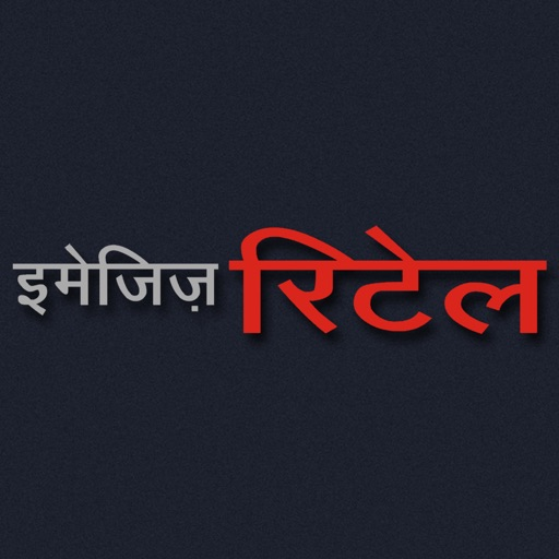 Retail (Hindi)