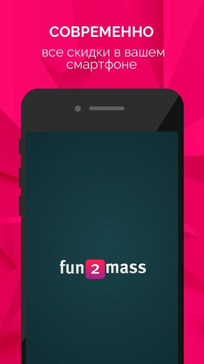 Fun2Mass (купоны и скидки)