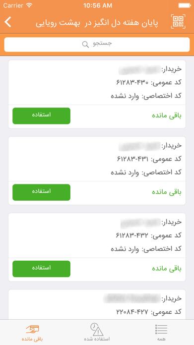 Netbarg Merchants نت برگ کسب وکار Screenshot