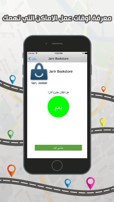 Screenshot for دليل الاماكن القريبة - دليلك للاماكن من حولك in Lebanon App Store