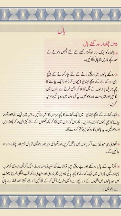 Hair Growth Tips in Urdu - Long Hairs & Hair Care screenshot-3