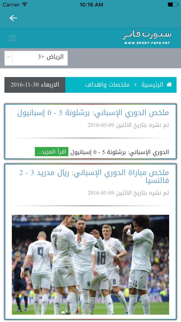 SportFans Screenshot