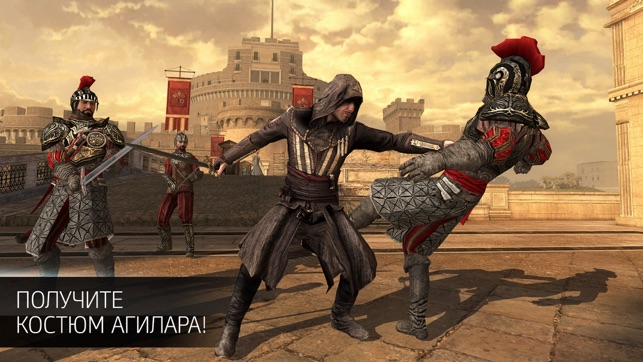 Assassin's Creed Идентификация Screenshot