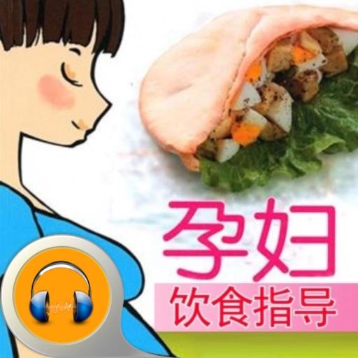 孕妇饮食指导