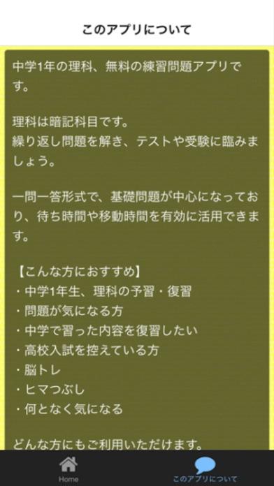中学1年 【理科】 練習問題スクリーンショット2