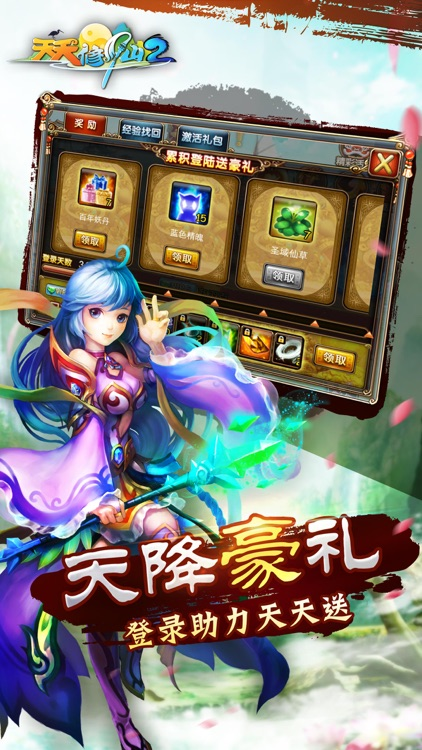 梦幻神界(天天修仙2) screenshot-1