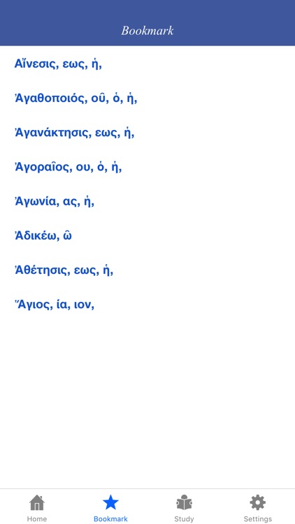 Greek-English Lexicon to the New Testament screenshot-2