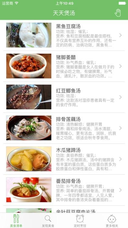 天天煲汤(离线版) - 四季养生之道之煲汤食谱大全及做法
