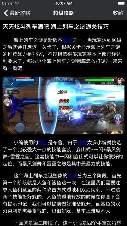 超级攻略 for 天天炫斗 screenshot-2