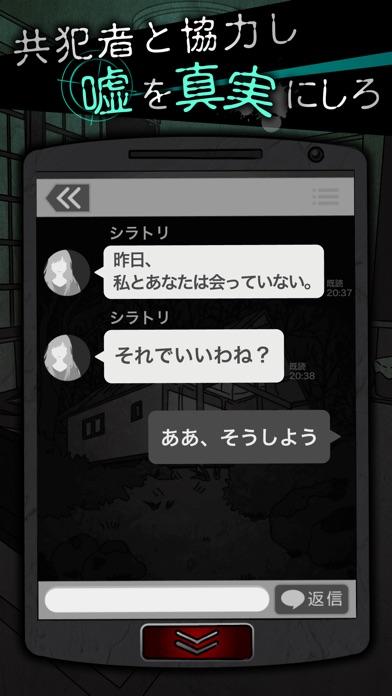 犯人は僕です。~露天風呂編~スクリーンショット4