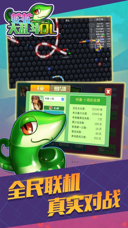 蛇蛇大乱斗OL-原蛇蛇大作战全新团战PK升级版
