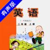 外研版小学英语二年级上册 -一起点新标准,同步教材的英语学习机