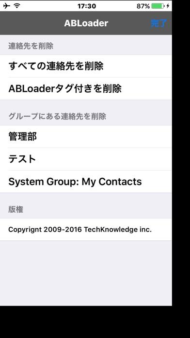 ABLoader(携帯アドレス変換) screenshot1