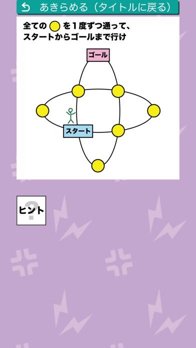 アナタの神経を逆なでするゲームのスクリーンショット5