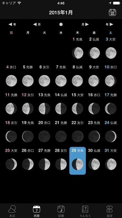 月読君 - 月の満ち欠けと暦カレンダー