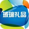 中国玻璃礼品网
