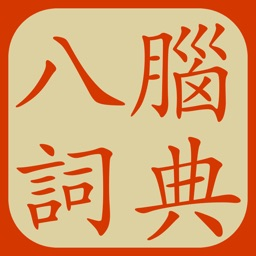 Eight Brains Chinese Dictionary