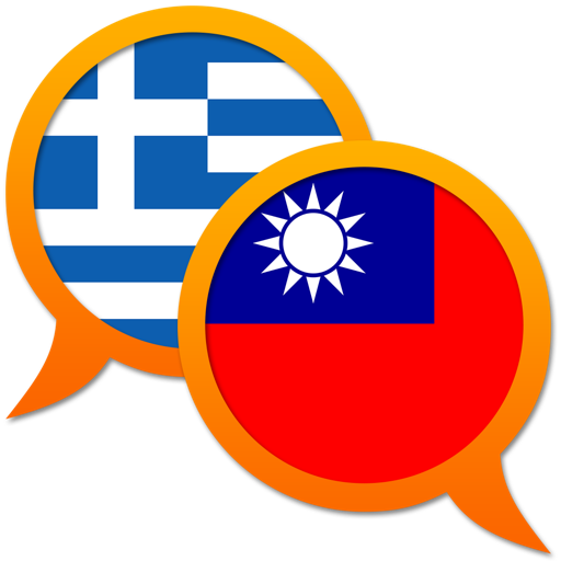 Greek Chinese Traditional dictionary