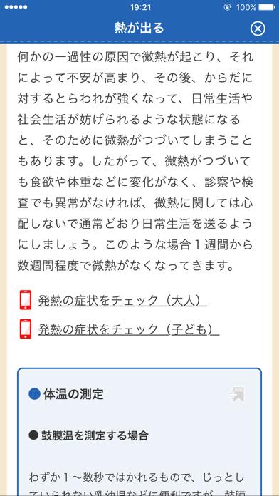 【新赤本】家庭の医学 ScreenShot3