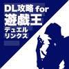 遊戯王DL攻略ニュース for 遊戯王デュエルリンクス - iPhoneアプリ