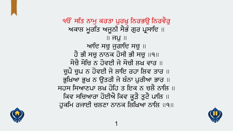 Japji Sahib in Gurmukhi Hindi English with meaning screenshot-2