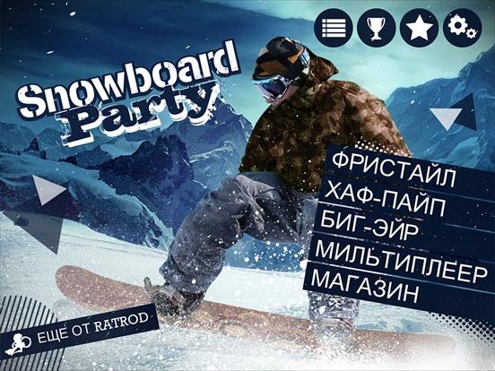 Snowboard Party для iPad