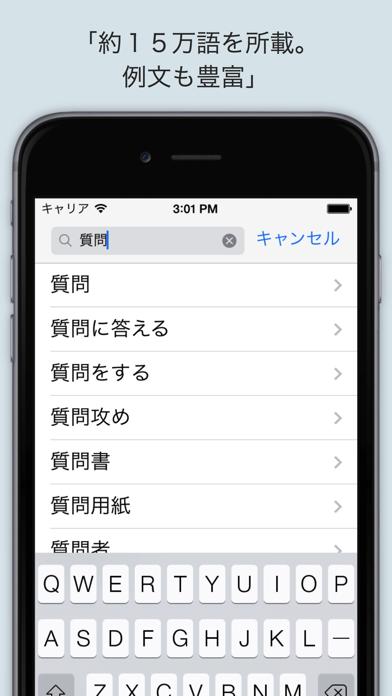 語語ナビ 和英 <> 英和 辞書 Lite オフライン対応! ScreenShot3