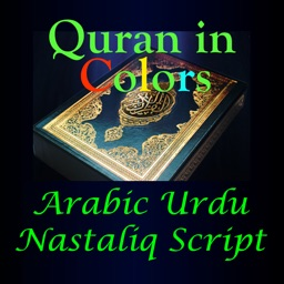 Quran in Colors Nastaliq Arabic Urdu