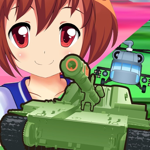 美少女 VS 戦車
