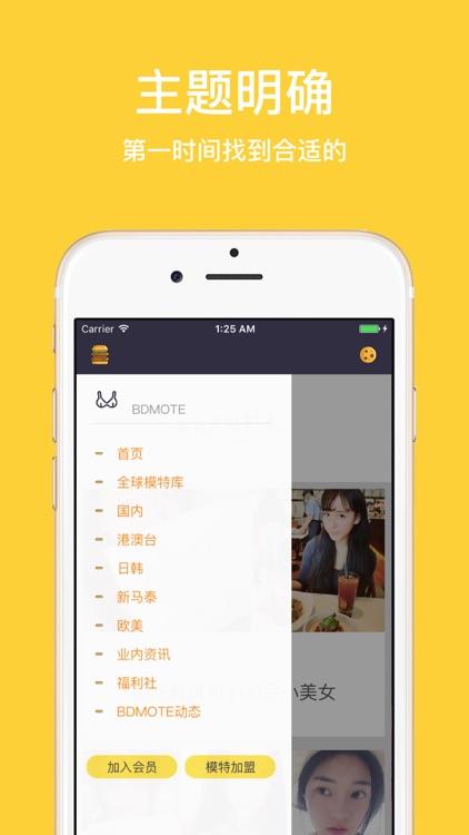 BDMOTE - 安全专业的全视频验证模特经纪平台 screenshot-3
